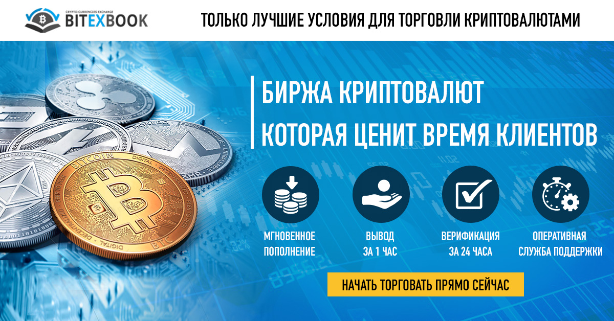 https://bitexbook.com/assets/img/partnership-banners/4/b_4_ru_1200-628.jpg